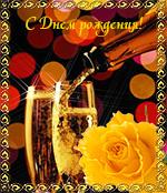 музыкальная открытка с днем рождения, открытка в день рождения, карие глаза, анимация фужеры шампанское желтая роза
