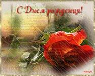 открытка музыкальная с днем рождения, анимационая открытка с днем рождения, анимация красная роза ноты дождь, гармония есть