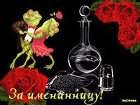 открытка прикольная музыкальная с именинами, за именинницу, анимационная открытка с днем рождения, анимация танцующие лягушки, графин с водочкой икра, юмор