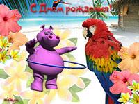 музыкальная открытка с днем рождения, открытка в день рождения, бегемот крутит хулахуп, цветы, попугай, море, анимация