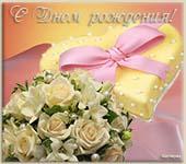 открытка прикольная музыкальная для любимой, с днем рождения, анимационная открытка, анимация торт, цветы, коробка конфет