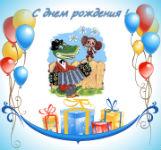 музыкальная открытка с днем рождения с кодом, крокодил гена, день рождения, анимационная открытка крокодил гена и чебурашка торт