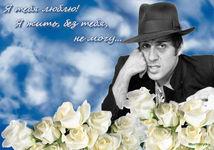 музыкальная открытка для неё, Adriano Chelentano - Я тебя люблю, открытка в день рождения от сайта музоткрытка, белые розы