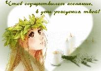 музыкальная открытка с днем рождения, в день рождения твой, открытка в день рождения от сайта muzotkrytka, свечи цветы девушка в сердце