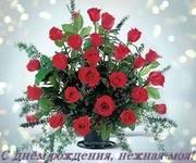 музыкальная открытка с днем рождения, открытка девушке с днем рождения, красные розы, открытка в день рождения