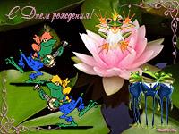 музыкальная открытка, Универсальная песня на день рождения, анимационная открытка в день рождения, гламурные лягушки