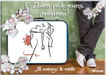 музыкальная открытка на День рождения,анимация алые розы блестящий букет