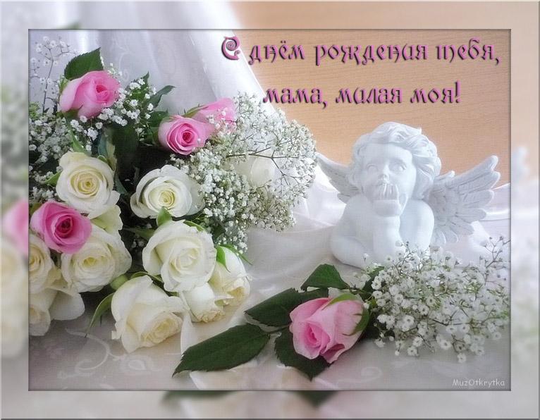 Музыкальная открытка с днем рождения мама, анимационная открытка в день рождения, ангел, розы