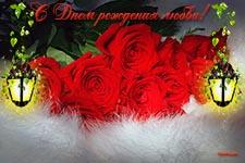 музыкальная открытка с днем рождения любви, день рождения любви, музыкальная открытка, анимационная картинка розы в воде