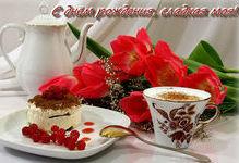 музыкальная открытка с днем рождения для любимой, анимационная открытка с днем рождения, тортик, тюльпаны, кофе, юмор