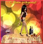 музыкальная анимационная открытка с днем рождения, девушка танцует на столе