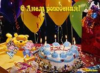 музыкальная поздравительная анимационная открытка с днем рождения, анимационная картинка торт воздушные шарики подарки танцы