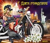 музыкальная поздравительная анимационная открытка с днем рождения, байкерша, рокерша, памятник свободы, лилии, гитара