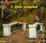 музыкальная поздравительная открытка с днем рождения, анимационная открытка осень в парке, парень с гитарой, падают осенние листья