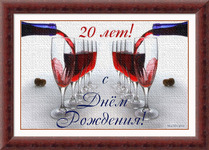 музыкальная открытка с днем рождения, лене 20 лет, вино, бокалы