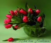 музыкальная открытка с днем рождения для тебя, открытка с днем рождения, букет в вазе тюльпаны