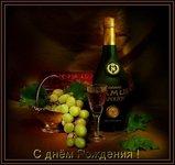 музыкальная открытка с днем рождения друг, открытка с днем рождения другу коньяк виноград