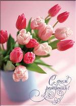 музыкальная открытка с днем рождения для тебя, открытка с днем рождения, букет тюльпаны