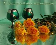 музыкальная открытка с днем рождения именинница, поздравительная открытка с днем рождения имениннице, желтые розы, зеленые бокалы