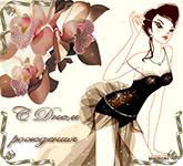 музыкальная открытка с днем рождения, поздравительная открытка с днем рождения девушка, орхидеи