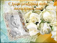 MuzOtkrytka, открытка музыкальная с днем рождения мама, музыкальная поздравительная открытка с днем рождения с кодом
