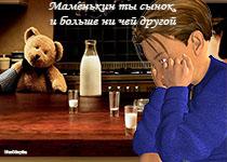 музыкальная открытка для сына, мальчик на кухне, молоко, медведь, маменькин сынок, анимационная открытка для сына