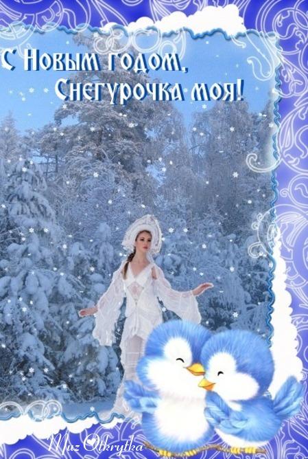 музыкальная открытка с новым годом, анимационная новогодняя открытка, зимний лес, снегурочка