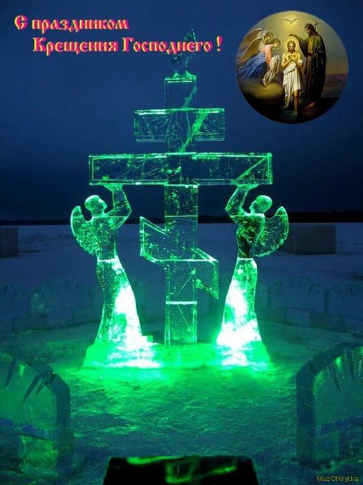 музыкальная открытка Крещение, o divnyi ostrov Valaam, открытка Крещение