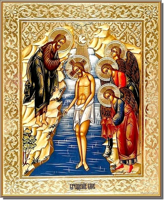музыкальная открытка Крещение, открытка с крещением господним, иисус