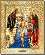 музыкальная открытка в Крещение,Алиса - Крещение,открытка поздравительная Крещенская