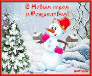 рождественская открытка, рождество, анимация, новый год, анимационная открытка