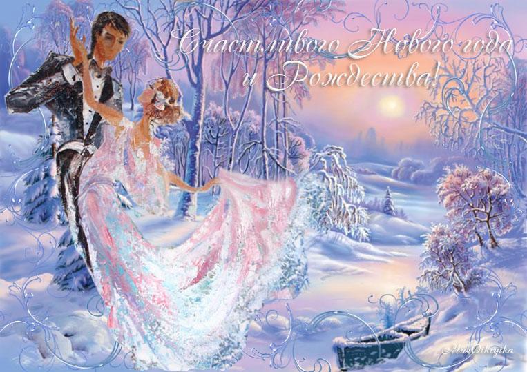 музыкальная открытка, рождество, новый год, новогодняя мелодия, зимняя сказка