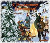 рождественское поздравление, музыкальная открытка, рождество христово, анимация зима