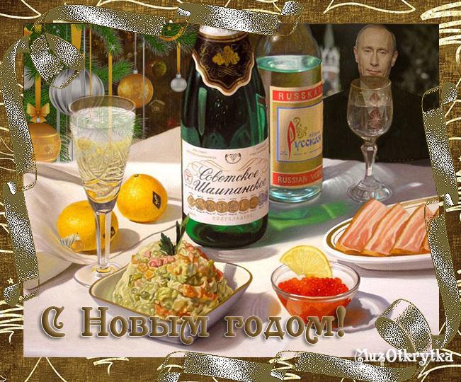 музыкальная новогодняя открытка, анимационная новогодняя открытка, новогодний стол, путин, красная икра, водка, шампанское, прикольные открытки с новым годом