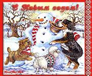 открытка с новогодним музыкальным поздравлением, ожидание праздника, анимационная открытка с новым годом