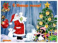 музыкальная открытка детям с новым годом, новогодняя анимационная открытка, умка, песни нашего детства, детские новогодние песенки
