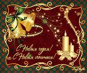 музыкальное поздравление, анимационная открытка с новым годом