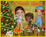 музыкальное новогодние поздравление, анимационная открытка