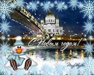 музыкальная анимационная открытка к новому году, московская зима
