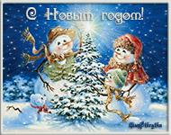 виртуальная музыкальная открытка, новый год, анимационная открытка с новым годом