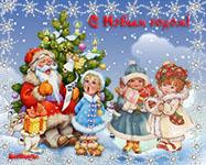 музыкальная анимационная новогодняя открытка дед мороз, детская песня новогодняя, советские мультфильмы