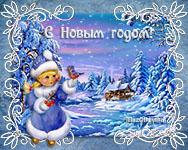 виртуальная музыкальная анимационная открытка с новым годом, зимняя песенка