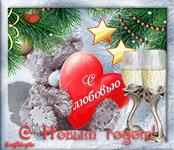 музыкальная поздравительная новогодняя открытка, анимационная открытка с новым годом