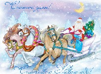 красивая музыкальная новогодняя открытка, анимационная открытка с новым годом