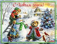 музыкальная открытка новогодняя,Новогодняя,анимационная открытка