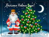 музыкальная открытка с новым годом,Веселье Новогоднее,анимационная открытка с новым годом