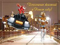 прикольная музыкальная открытка, с Новым Годом СНГ,анимационная новогодняя открытка