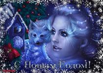 музыкальная открытка новогодняя, потолок ледяной, красивая анимационная открытка зима