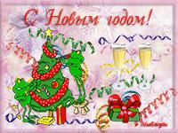 музыкальная открытка с новым годом, анимационная открытка с новым годом