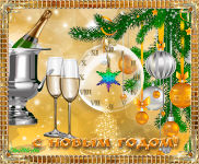 музыкальная поздравительная открытка с новым годом, анимация с новым годом